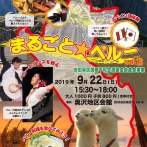 9月22日 日曜日 まるごとペルーvol.3