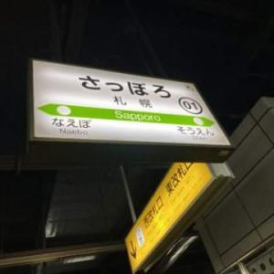 札幌に行って来ました!