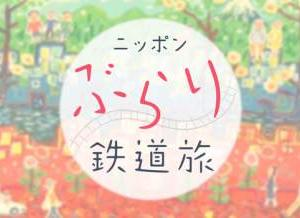 NHKBSプレミアム ニッポンぶらり鉄道旅のご紹介