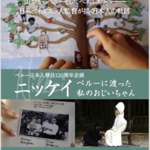 映画「日系」上映会のご案内 トークに参加します。(イベント№233)