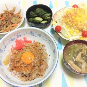 今日のごはん(牛丼&コーンサラダ)