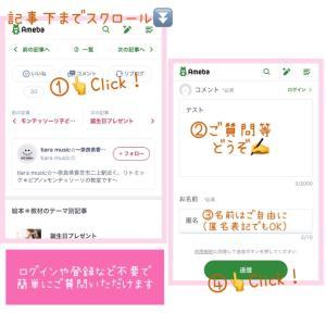 New‼︎質問箱((blogコメント欄))