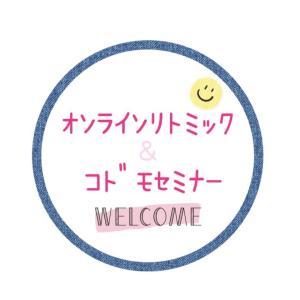 オンラインリトミック日程変更&追加のお知らせ!