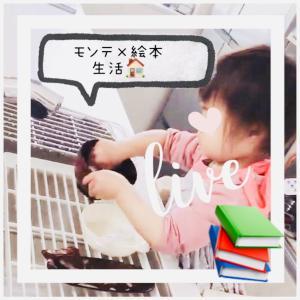 【絵本】生活