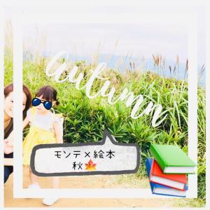 【絵本】秋