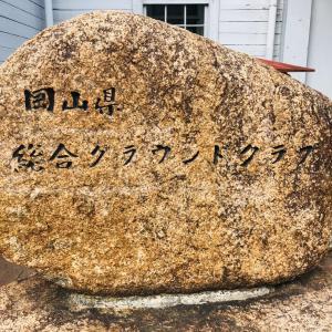 岡山マラソンの聖地!岡山県総合グラウンドへ