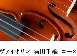 ヴァイオリンの生徒募集中(札幌市)