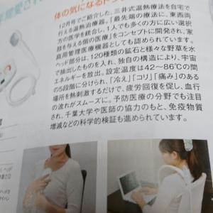 雑誌「anemone(アネモネ」に三井温熱が掲載されていてビックリ