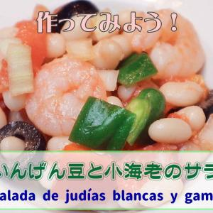 都の協力金 2 &スペイン料理レシピ No.27