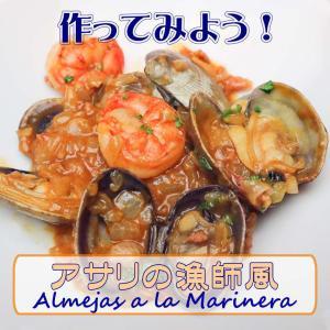 早期支払協力金&スペイン料理レシピ  No.29