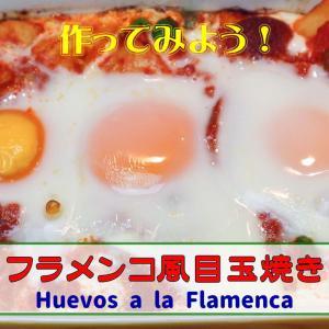 東京オリンピック&スペイン料理レシピ  No.30