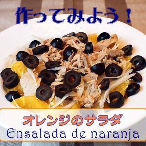 パラリンピック&スペイン料理レシピ  No.34