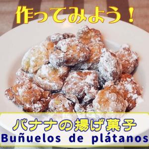 都の協力金 3 &スペイン料理レシピ No.35