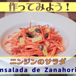 宣言解除&スペイン料理レシピ No.38