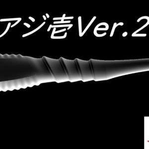 アジ壱Ver.2 カラーラインナップ!その1