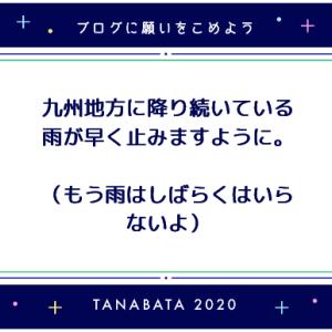 ★七夕の願い★