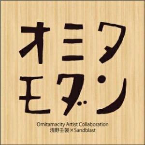 【DEFT CRAFT】浅野壬袈(オミタモダン)グラス
