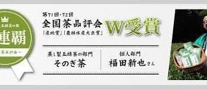 """長崎県東彼杵町の「そのぎ茶」 品質日本一を2年連続W受賞 嬉野茶に""""脅威"""""""