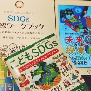 小4、未来のために考える《SDGsを学ぶ》