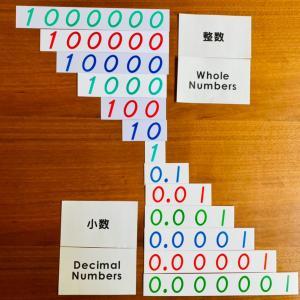 モンテッソーリ・算数教育「モンテッソーリの小数、どのように導入する!?」