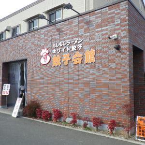武雄市の2大ソウルフードを喰らう3。~餃子会館~