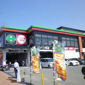 バイク館SOX小倉店オープン!へ行ってみた。