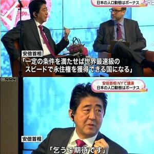 無職外人を養う為に、働いて税金納めろ日本人 BY アベ