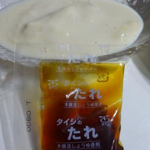アメリカカブレかもろ日本人か分からぬ食卓 112 太子食品 日光生ゆば
