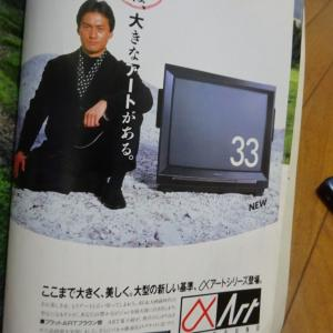 昭和62年発行の冊子、広告が・・・