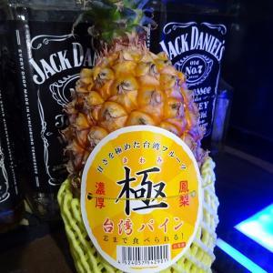 ジャックのお供を探せ!211 台湾パイナップル 『極(きわみ)』