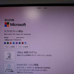 Office 2013はWindows 11ではサポートされない