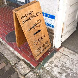 cafe工船(京都)