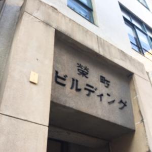 栄恵町ビルディング