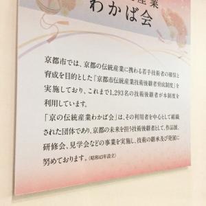 京都駅ーーわかば会の展示