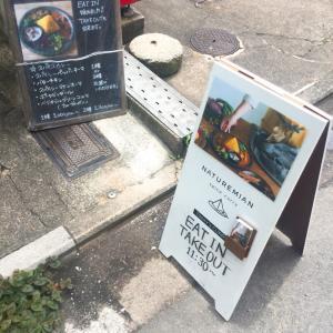 ナチュレミアン(京都)