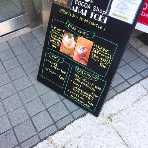 アカイトリ(大阪)
