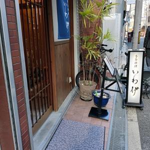 いわ伊(大阪)