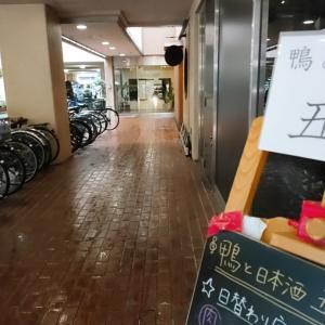五角(大阪)