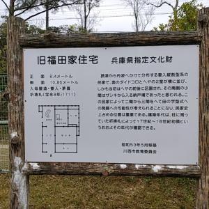 川西歴史民俗資料館ーー旧福田家住宅