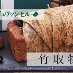 おいしいスィーツ「竹取物語」♪