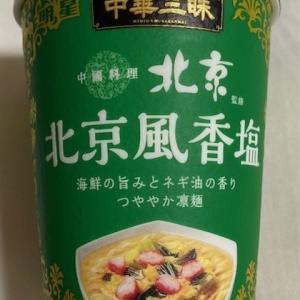 中華三昧「北京風香塩」♪