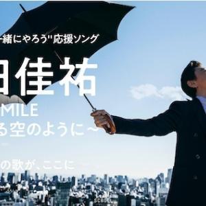 桑田佳祐「SMILE〜晴れ渡る空のように〜」♪