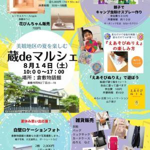 明日は倉敷物語館で蔵deマルシェです。