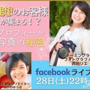 FBライブ!理想のお客様が集まるプロフィール写真の秘密!
