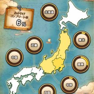【11.10おみやげの旅】野球のオフシーズンだと富士山を楽しめる