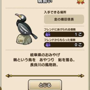 【ドラクエウォーク】金の織田信長像を取りに行く