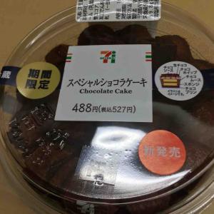 スペシャルショコラケーキ()のちブロスタ
