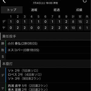 【上中語録】ダブルアウト民爆誕