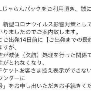 【9.29◯◯遠征】eチケットがないため久々に緊張