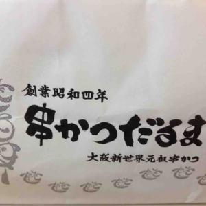 【野球で地域密着】串カツセット→中之島ビーフサンド→駅弁
